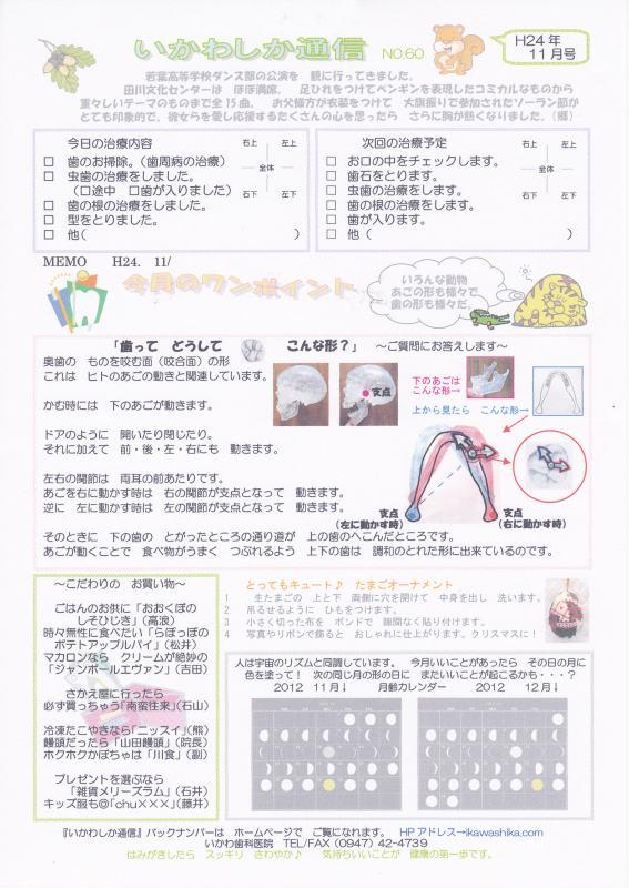 いかわ歯科医院/いかわしか通信 №60