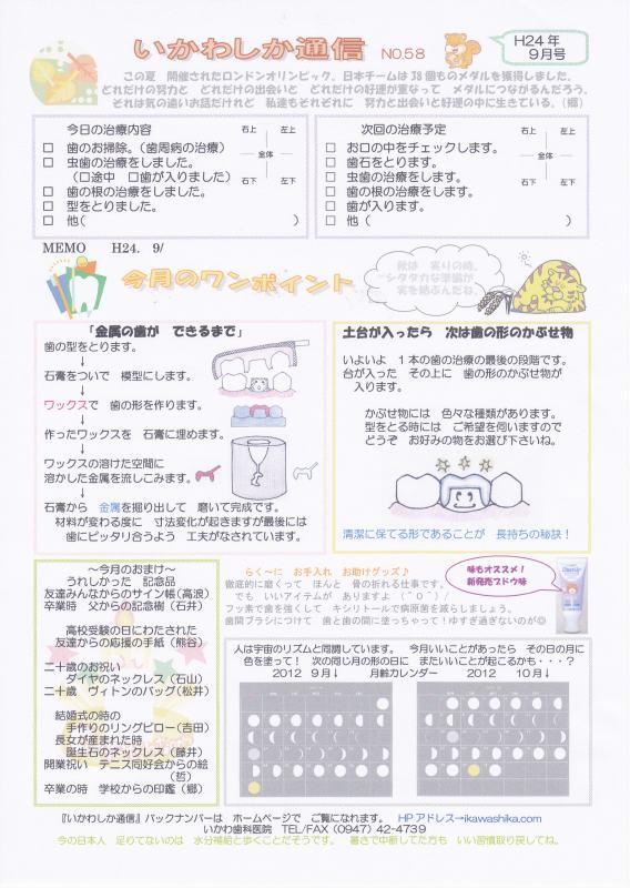 いかわ歯科医院/いかわしか通信 №58