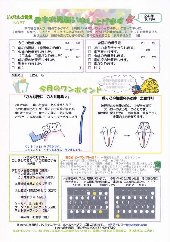 いかわ歯科医院/いかわしか通信 №57