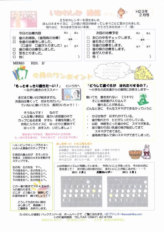 いかわ歯科医院/いかわしか通信 №40