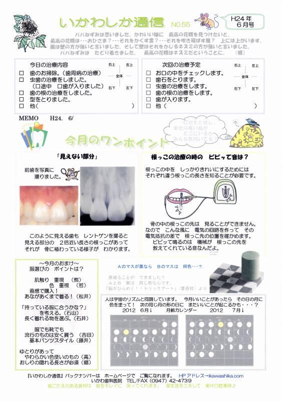 いかわ歯科医院/いかわしか通信 №55