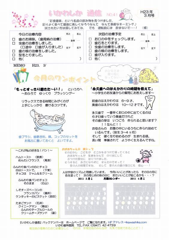 いかわ歯科医院/いかわしか通信 №41