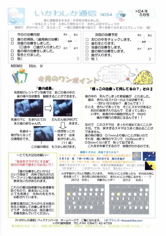 いかわ歯科医院/いかわしか通信 №54