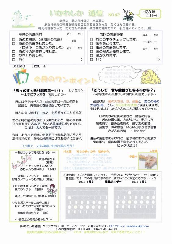 いかわ歯科医院/いかわしか通信 №42