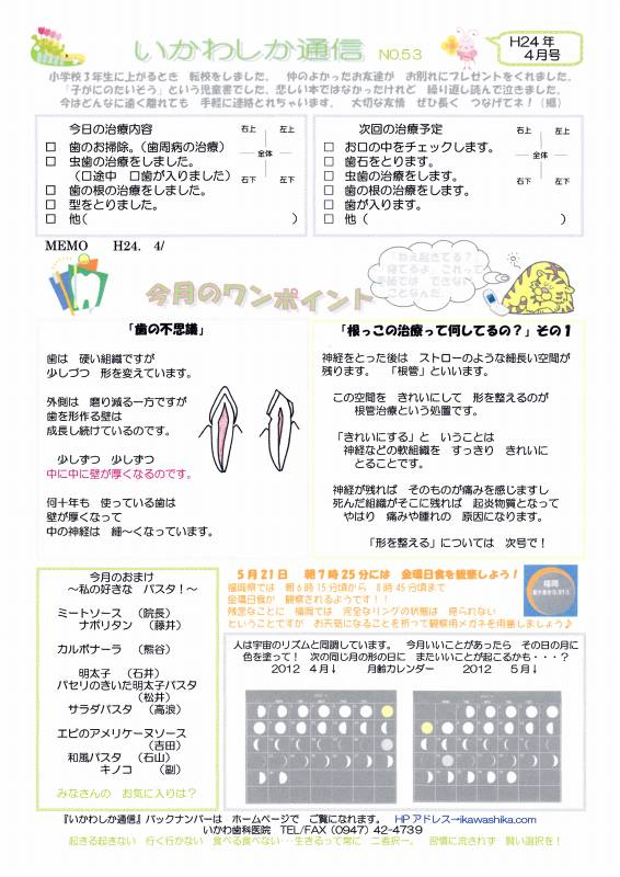 いかわ歯科医院/いかわしか通信 №53