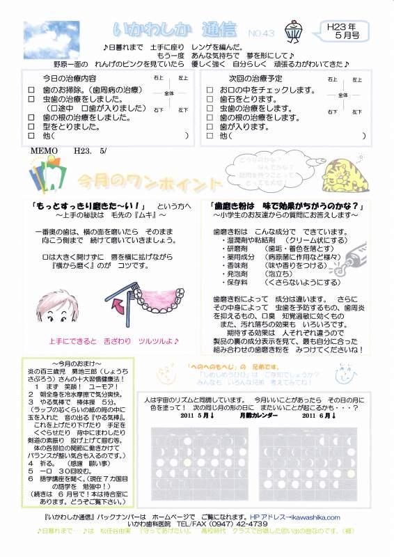 いかわ歯科医院/いかわしか通信 №43