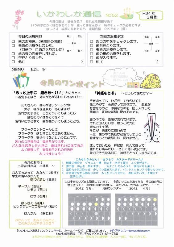 いかわ歯科医院/いかわしか通信 №52