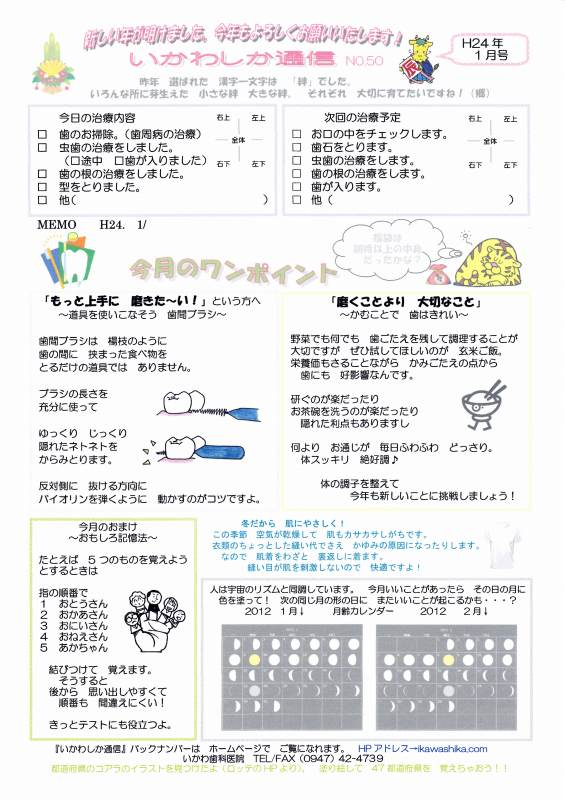 いかわ歯科医院/いかわしか通信 №50