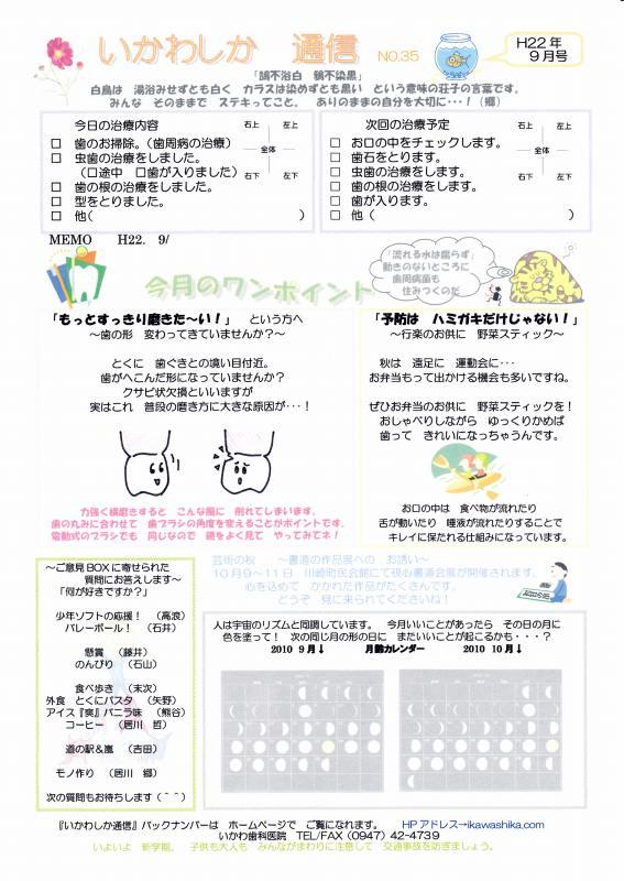 いかわ歯科医院/いかわしか通信 №35