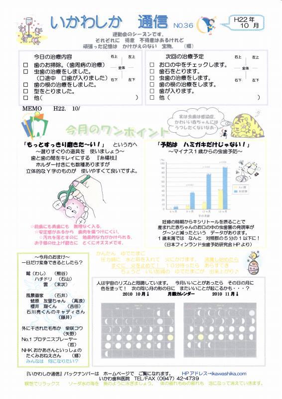 いかわ歯科医院/いかわしか通信 №36