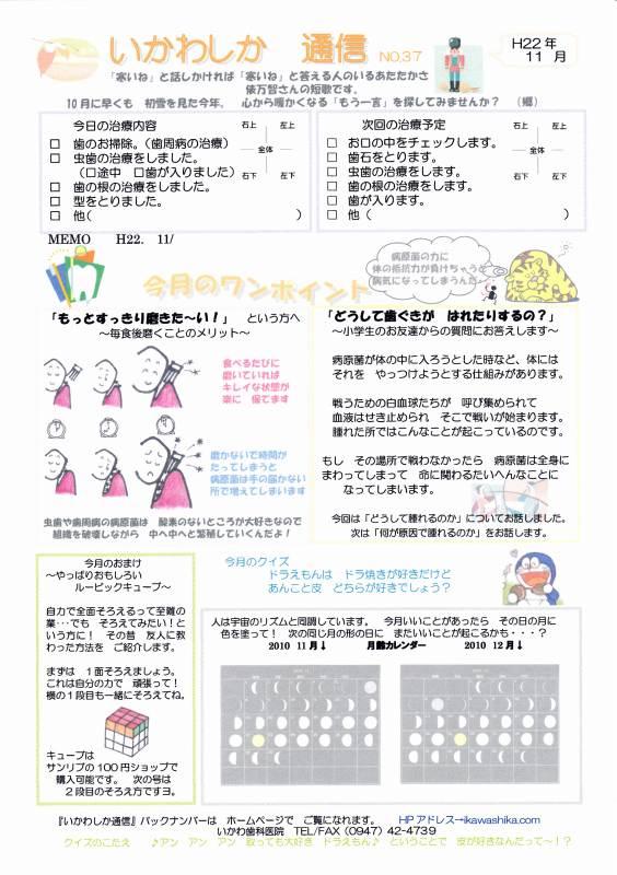 いかわ歯科医院/いかわしか通信 №37