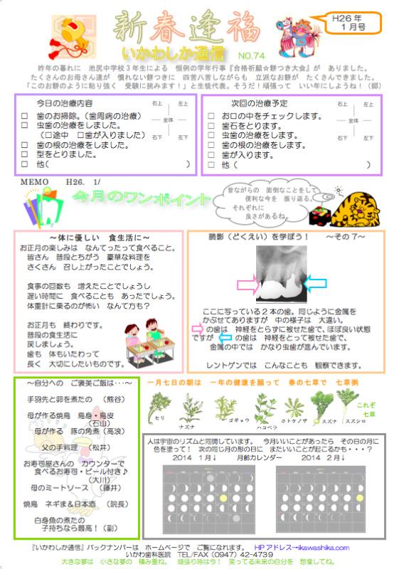 いかわ歯科医院/いかわしか通信No74