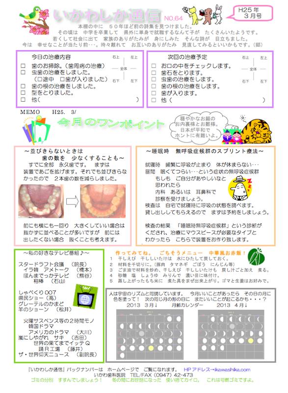 いかわ歯科医院/いかわしか通信 №64