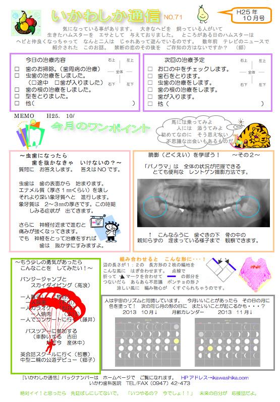 いかわ歯科医院/いかわしか通信No71