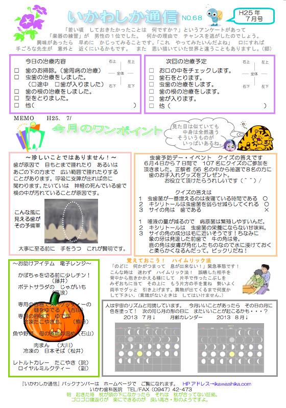 いかわ歯科医院/いかわしか通信 №68