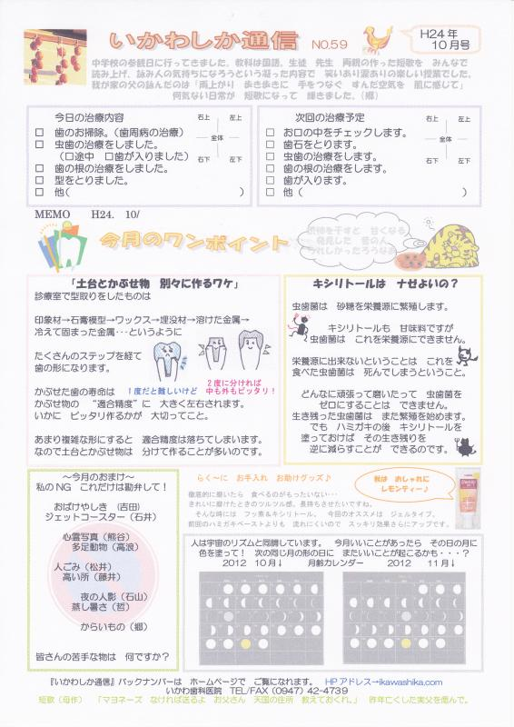 いかわ歯科医院/いかわしか通信 №59