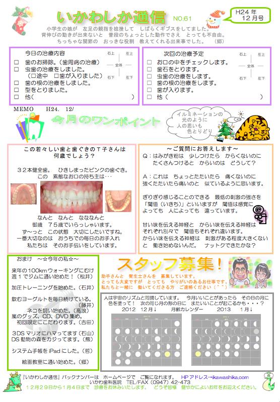 いかわ歯科医院/いかわしか通信 №61
