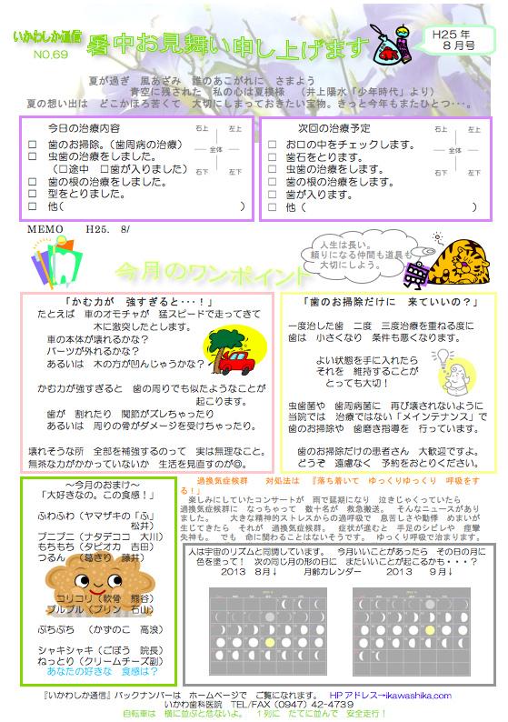 いかわ歯科医院/いかわしか通信No69