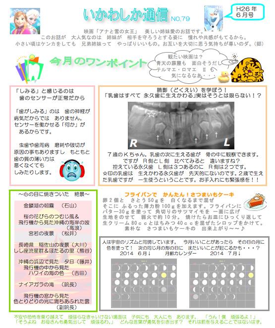 いかわ歯科医院/いかわしか通信No79
