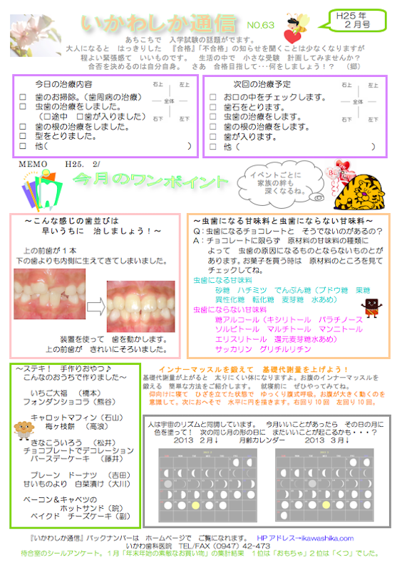 いかわ歯科医院/いかわしか通信 №63