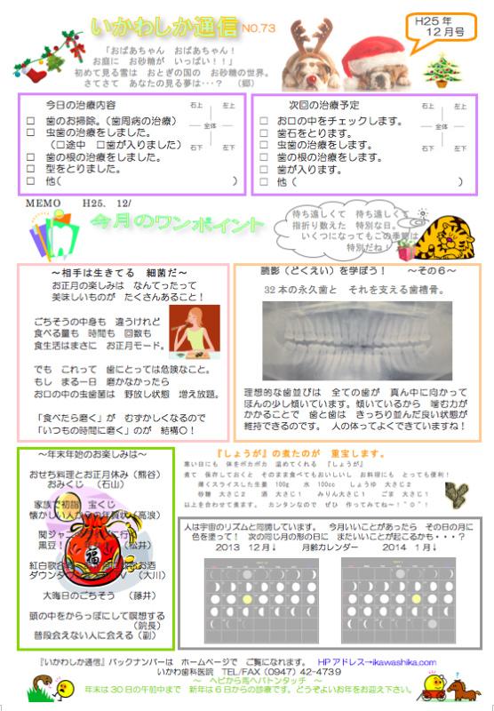 いかわ歯科医院/いかわしか通信No73