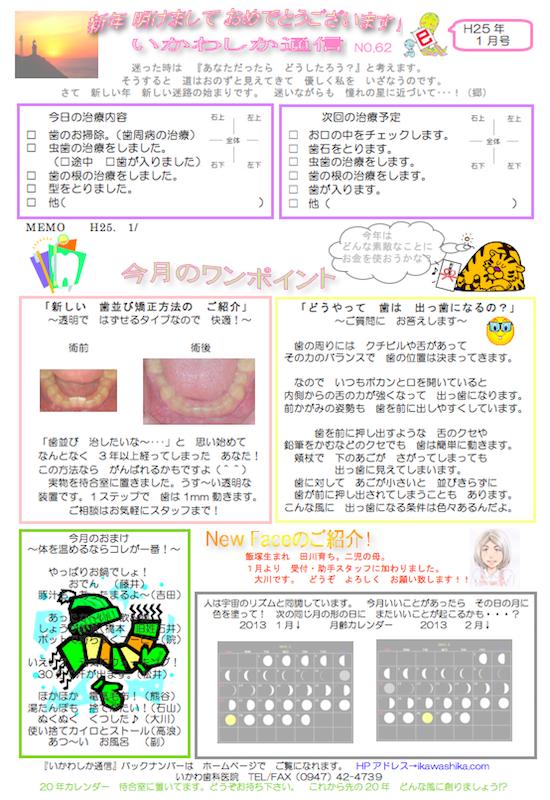 いかわ歯科医院/いかわしか通信 №62
