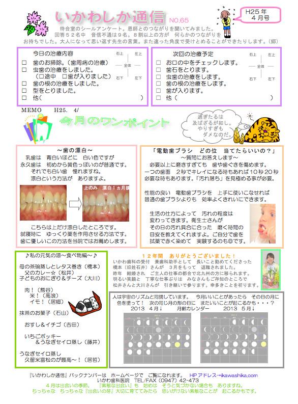 いかわ歯科医院/いかわしか通信 №65