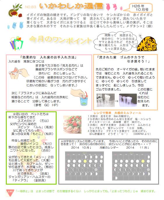 いかわしか通信/いかわしか通信No.83