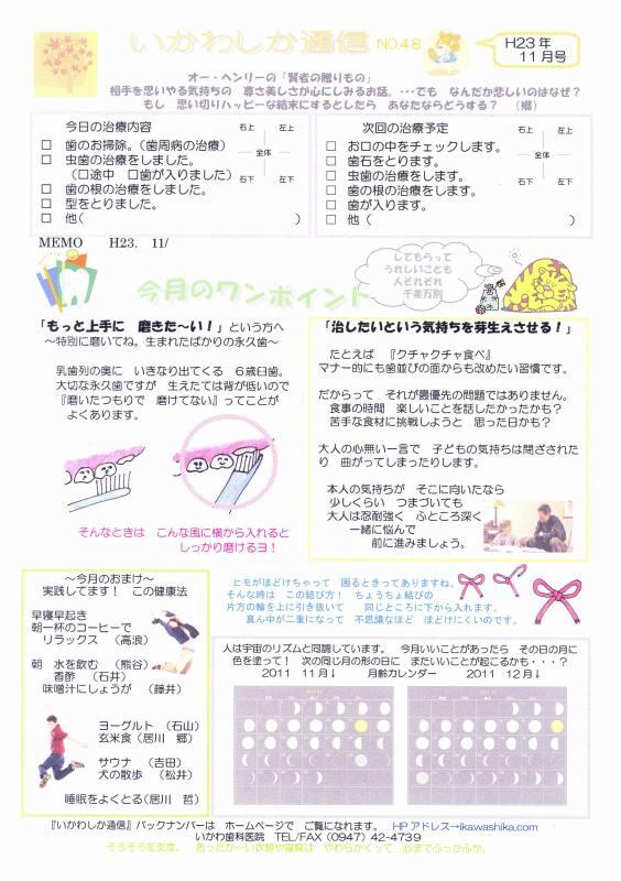 いかわ歯科医院/いかわしか通信 №48