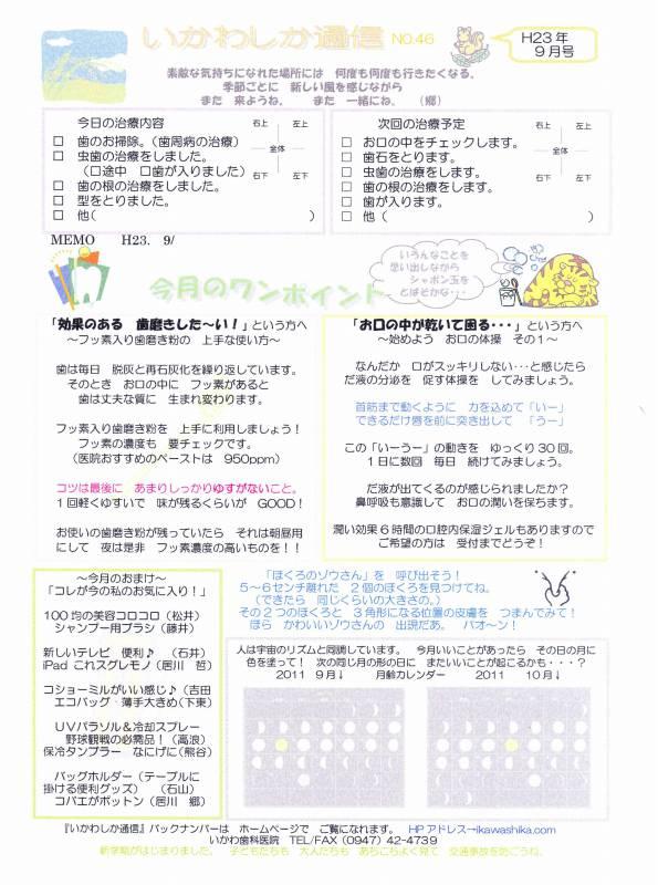 いかわ歯科医院/いかわしか通信 №46